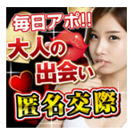 「大人の出会い」アプリ評価・評判~口コミ・サクラは?