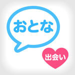 「おとな出会い」出会いアプリ評価/評判~口コミ・サクラ