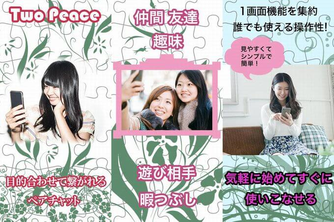 Two Peace(ツーピース)のTOP