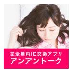 「アンアントーク」出会いアプリ評価/評判・口コミ~サクラは?