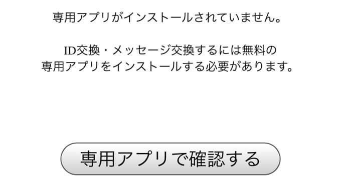 チャットアプリde出会いの専用アプリ