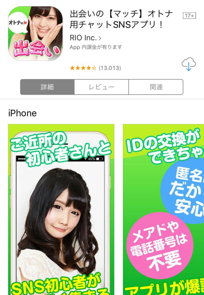 チャットアプリde出会いのマッチ
