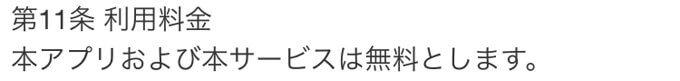 チャットアプリde出会いの無料