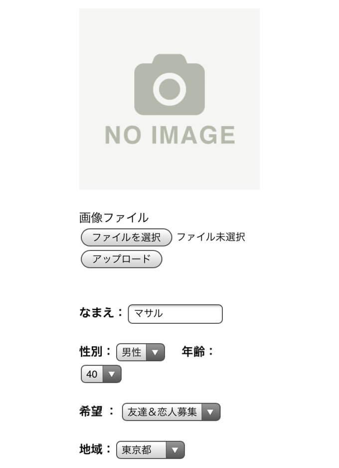 チャットアプリde出会いのプロフ