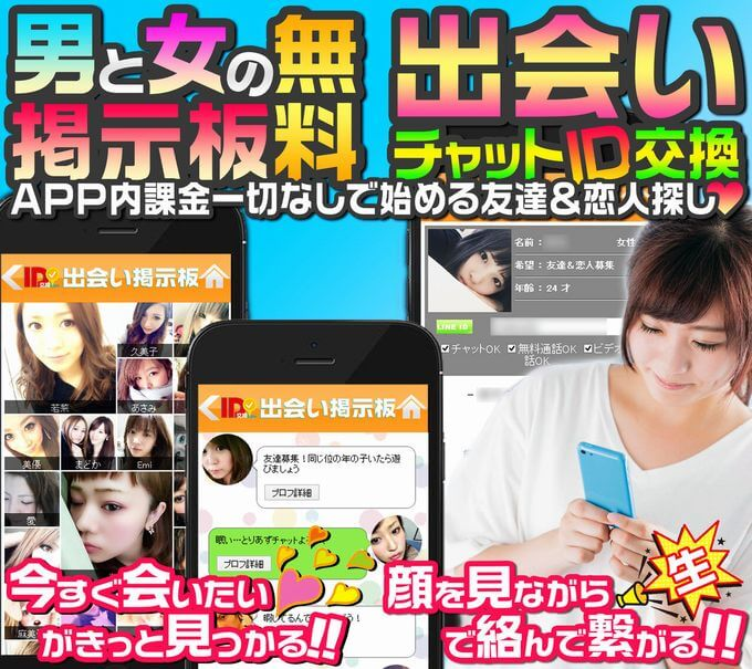 チャットアプリde出会いのTOP