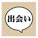 「出会いベジタブル」アプリ評価/口コミ・評判~サクラ調査