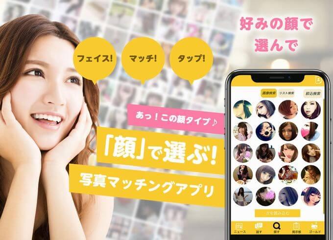 FaceTap(フェイスタップ)のTOP