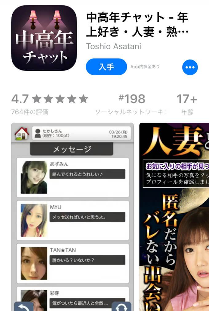 艶熟の専用アプリ