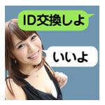 「id交換しよ!」出会いアプリ評価/評判・口コミ~サクラ調査