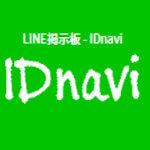 LINE掲示板-IDnaviのアイコン