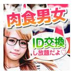 「肉食!出会い系SNS」アプリ評価/評判・口コミ・サクラ調査