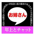 「お姉さん出会い」アプリ評価/評判・口コミ・サクラは?