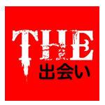 「THE出会い」アプリ評価・評判/口コミ・サクラは?