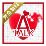 A TALK(エートーク)のアイコン