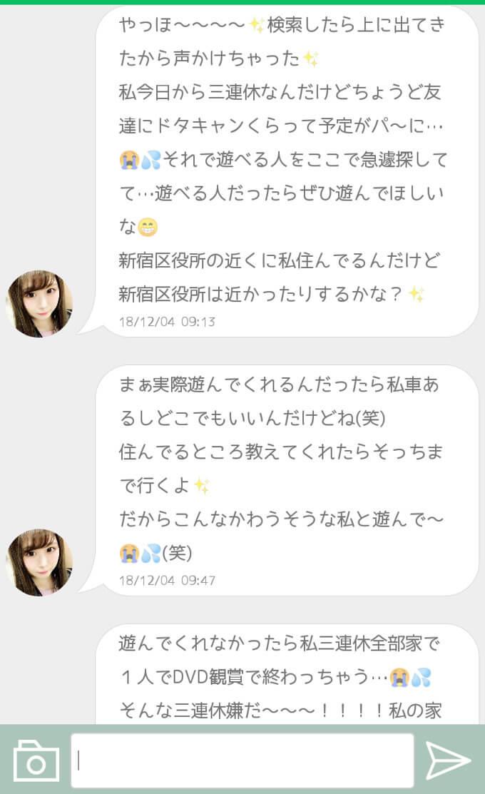 ChatPark(チャットパーク)のかなみ2