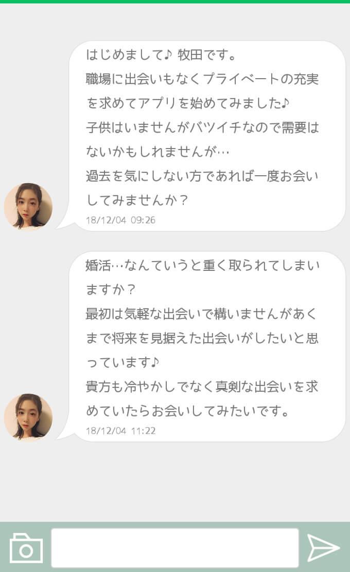 ChatPark(チャットパーク)の牧田2