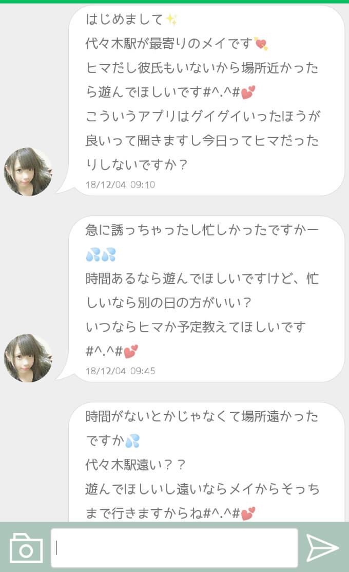 ChatPark(チャットパーク)のめい2