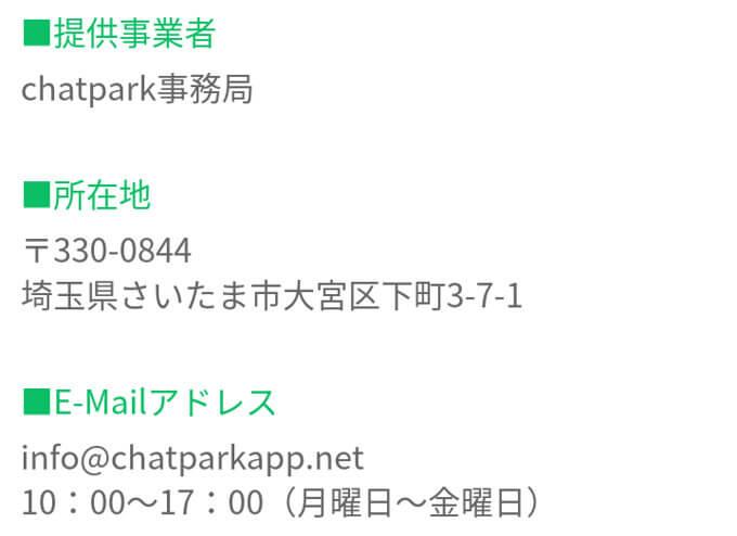 ChatPark(チャットパーク)の運営