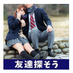 「出会いごや(fineフレンズ)」アプリ評価/評判~口コミ・サクラ