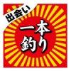 「出会い一本釣り」アプリ評価/評判~口コミ・サクラは?
