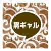 「黒ギャル」出会いアプリ評価・評判~口コミ・サクラを比較調査