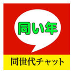「同い年」出会いアプリ評価・評判/口コミ・サクラを調査