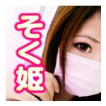 「そく姫」出会いアプリ評価・評判~口コミ・サクラを比較調査