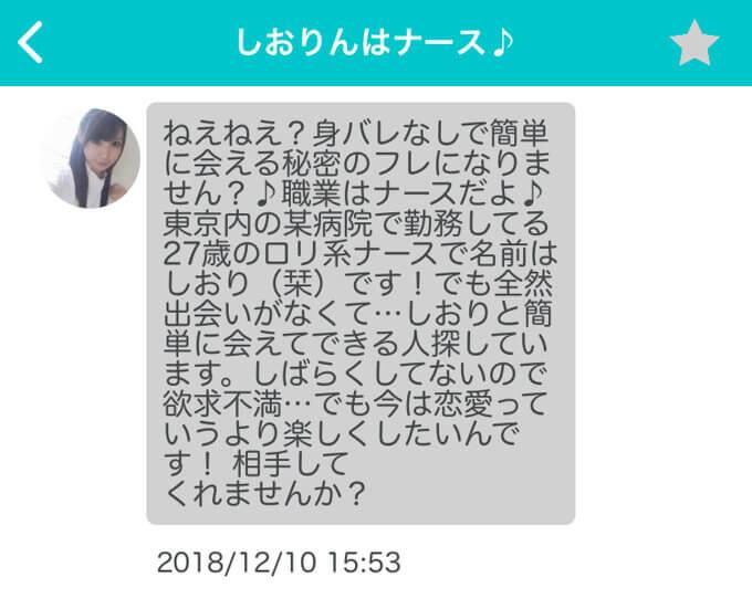Talk-Fun!(トークファン)のしおりん2