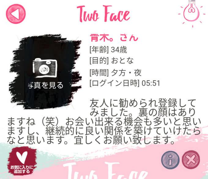 Two Face(ツーフェイス)のあおき2