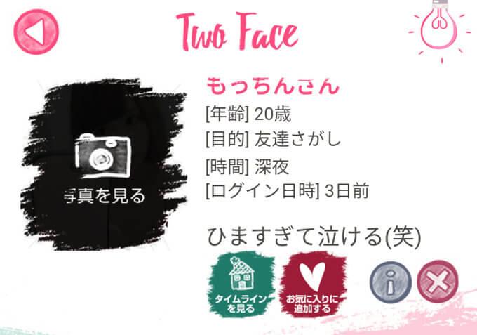 Two Face(ツーフェイス)のもっちん2