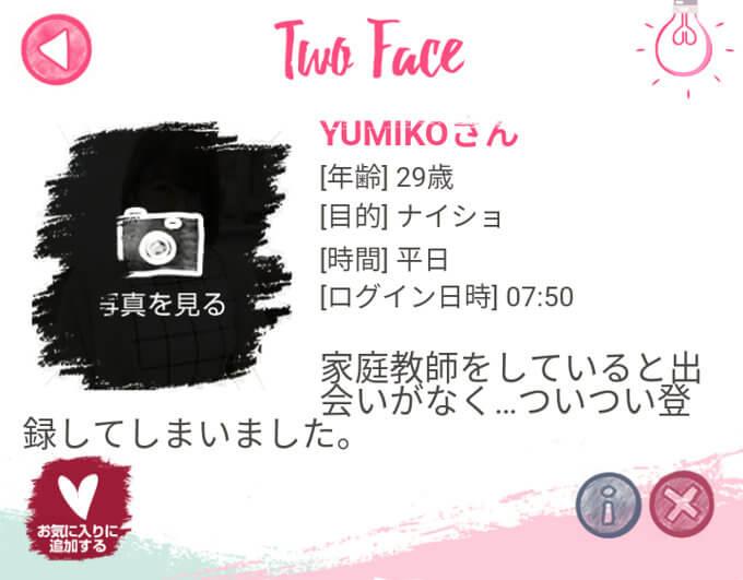 Two Face(ツーフェイス)のゆみこ2