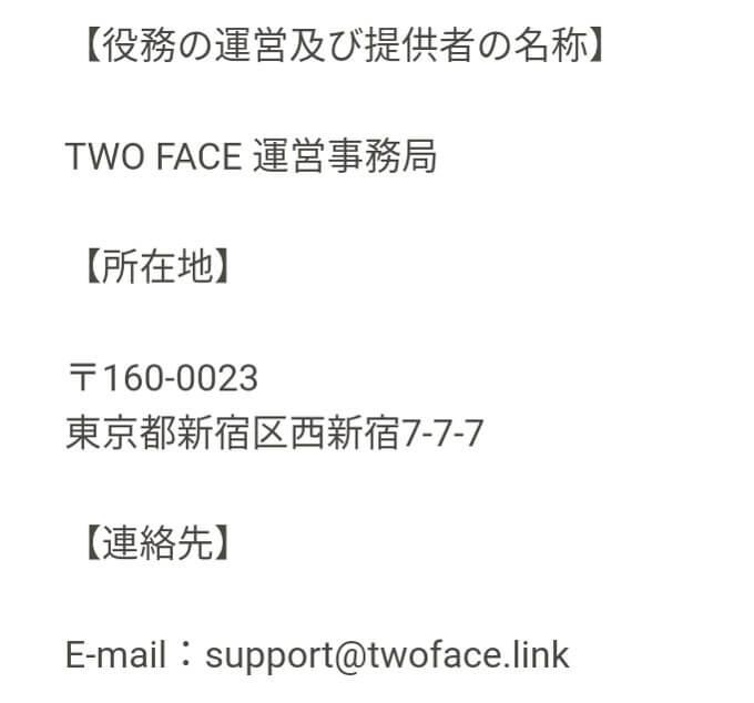 Two Face(ツーフェイス)の運営情報