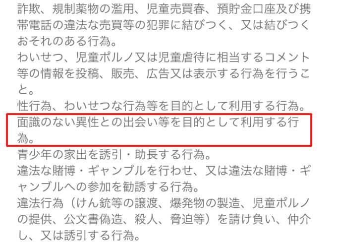 恋活アプリde恋活トークの規約
