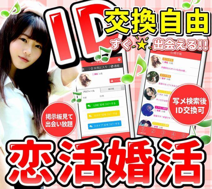 恋活アプリde恋活トークのTOP