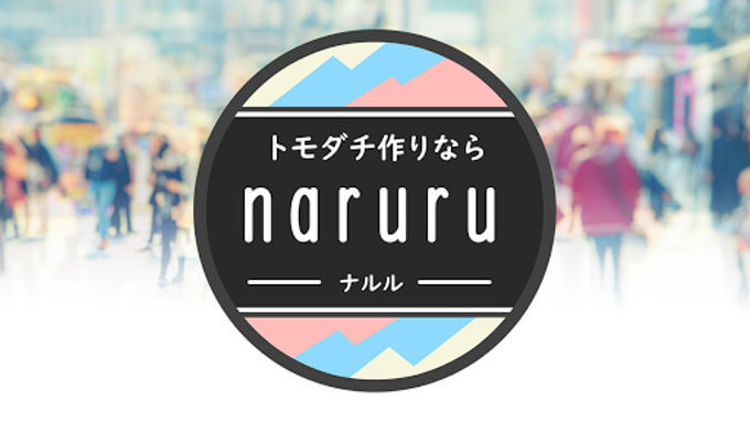 naruru(ナルル)のTOP