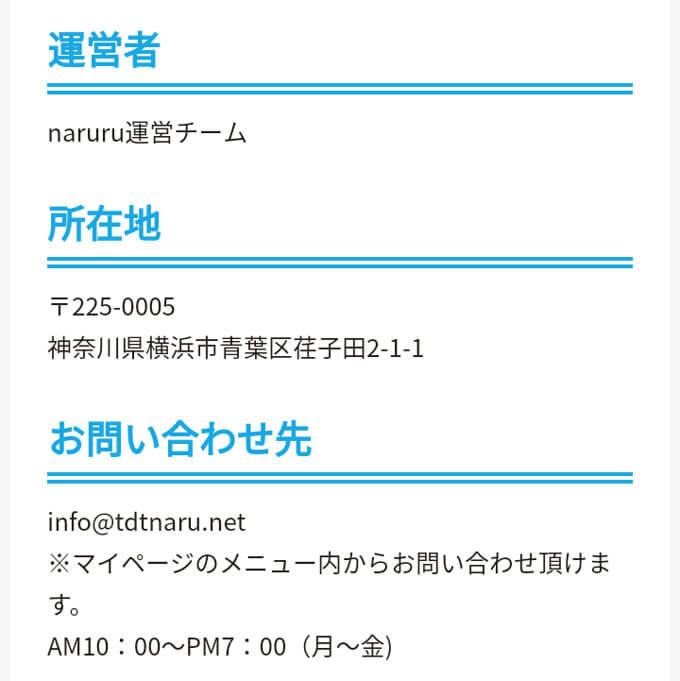 naruru(ナルル)の運営