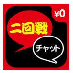 「チャットするなら二回戦出会い」アプリ評価/評判~口コミ・サクラは?