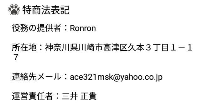 Ronron(ロンロン)の運営