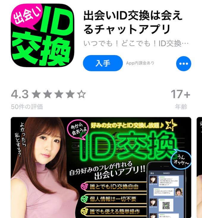 夜カノの専用アプリ
