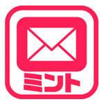 「出会い掲示板ミント」アプリ評価/口コミ・評判~サクラ調査