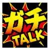 「ガチトーク」出会いアプリ評価/評判・口コミ~サクラは?