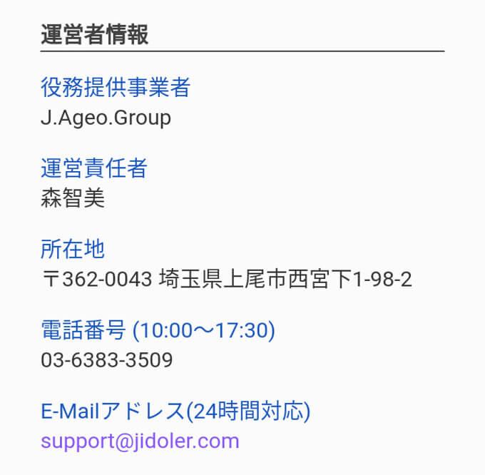 ジドラーの運営情報