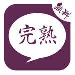 「完熟」出会いアプリ評価・評判/口コミ・サクラを調査