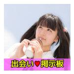「恋活恋愛掲示板」出会いアプリ評価/評判~口コミ・サクラは?