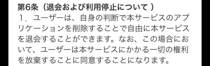 麻衣子(マイコ)の退会