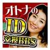 「オトナ暇チャット」出会いアプリ評価・評判~口コミ・サクラは?