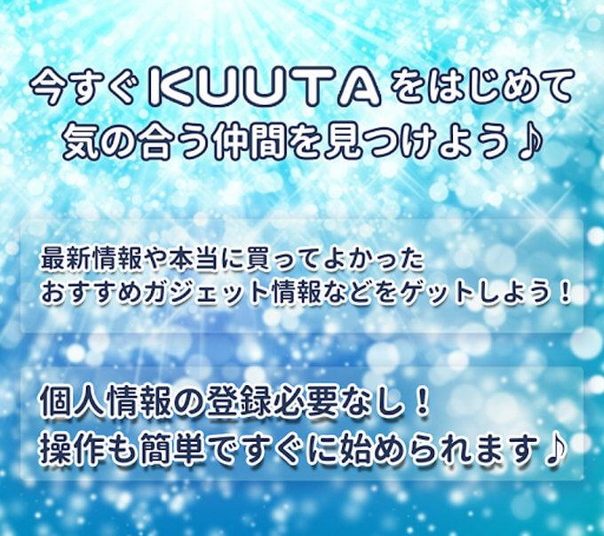 kuuta(クータ)のTOP2