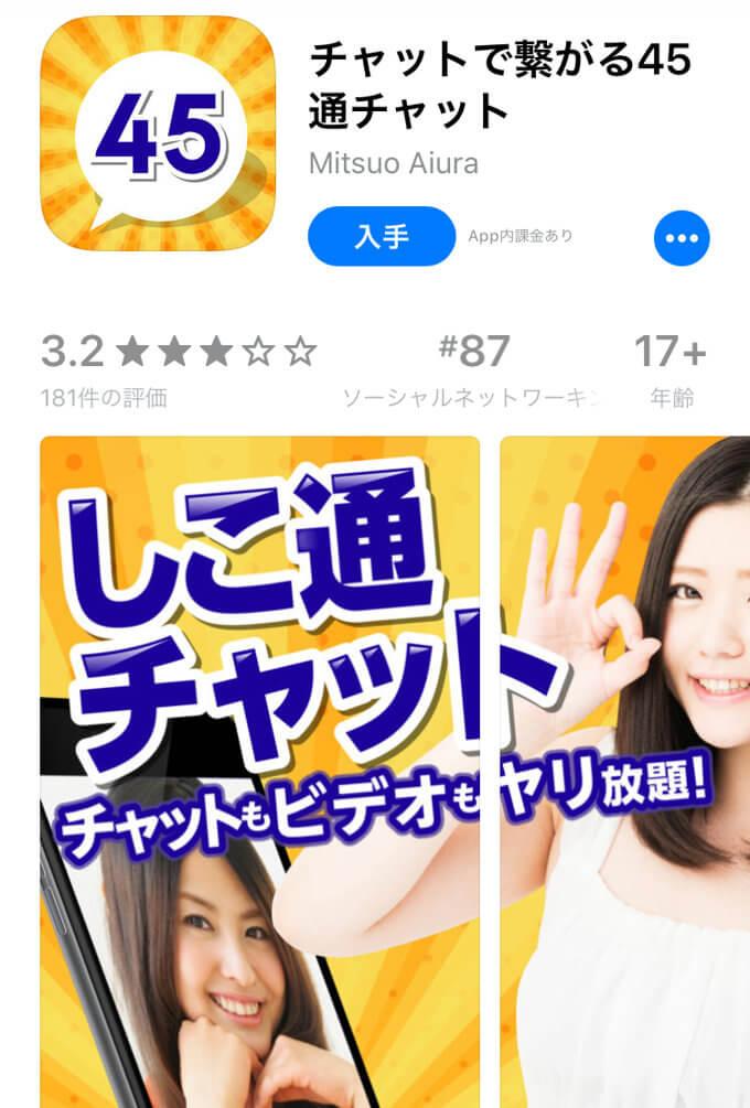 欲しいのエストの専用アプリ