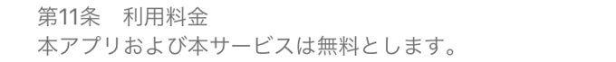 恋ぷるid掲示板の料金システム