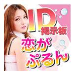 恋ぷるid掲示板のアイコン